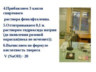 4.Прибавляем 3 капли спиртового раствора фенолфталеина. 5.Оттитровываем 0,1 н