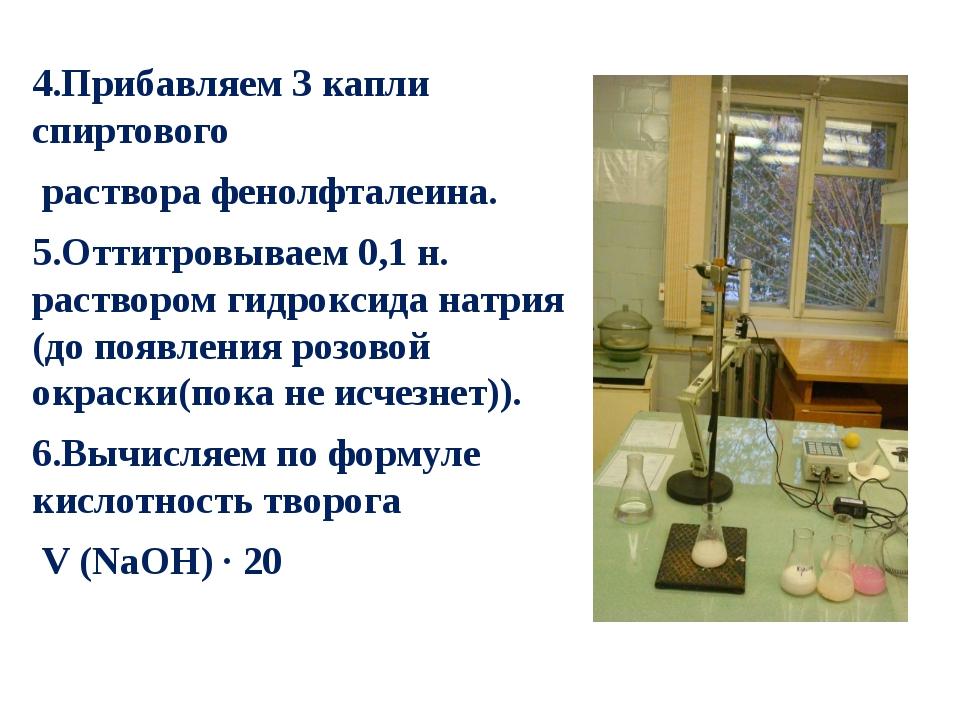 4.Прибавляем 3 капли спиртового раствора фенолфталеина. 5.Оттитровываем 0,1 н...