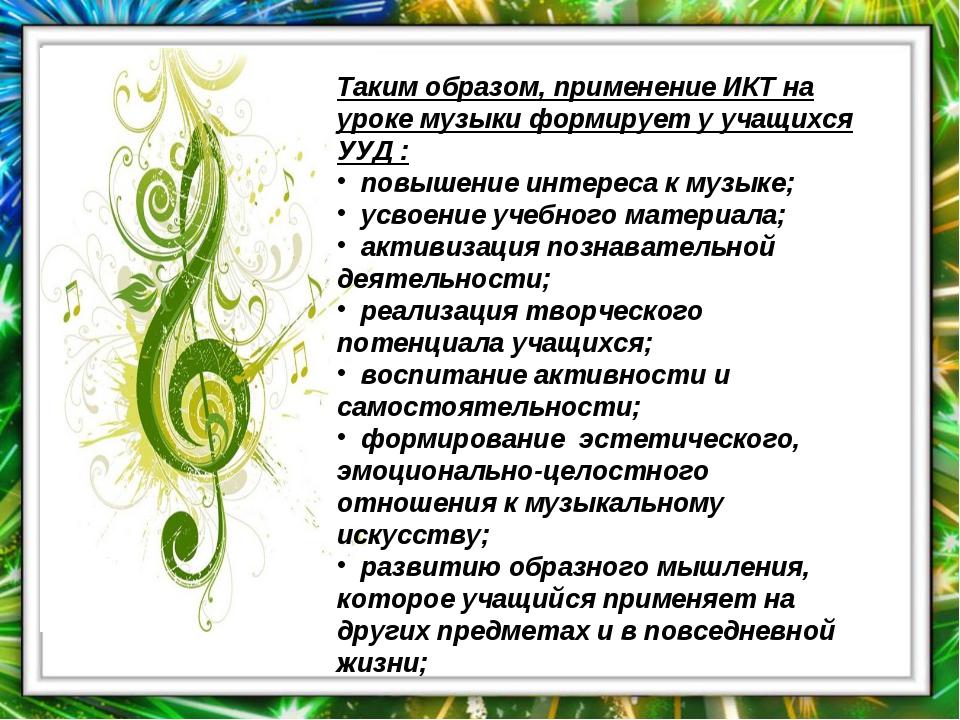 Таким образом, применение ИКТ на уроке музыкиформирует у учащихся УУД : повы...