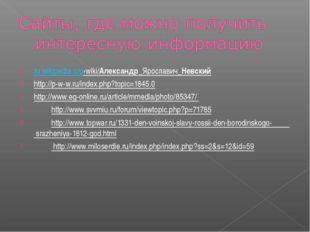 ru.wikipedia.org›wiki/Александр_Ярославич_Невский http://p-w-w.ru/index.php?t