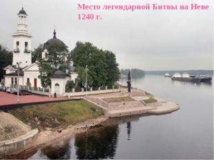 Место легендарной Битвы на Неве 1240 г.
