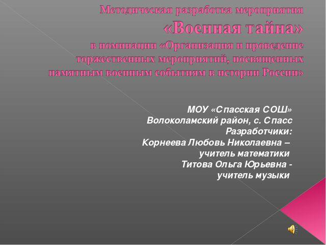 МОУ «Спасская СОШ» Волоколамский район, с. Спасс Разработчики: Корнеева Любов...