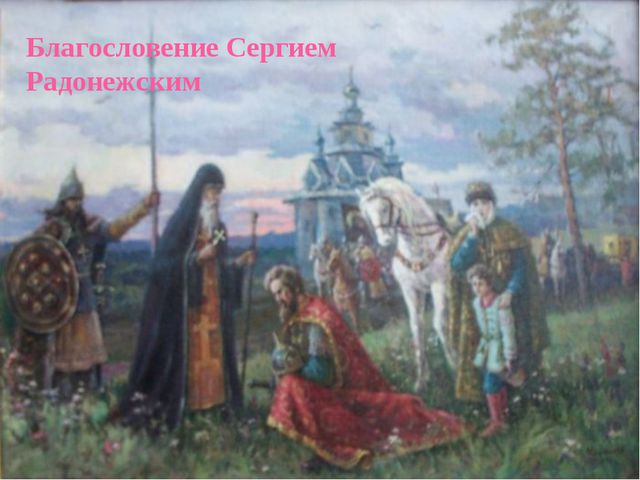 Благословение Сергием Радонежским