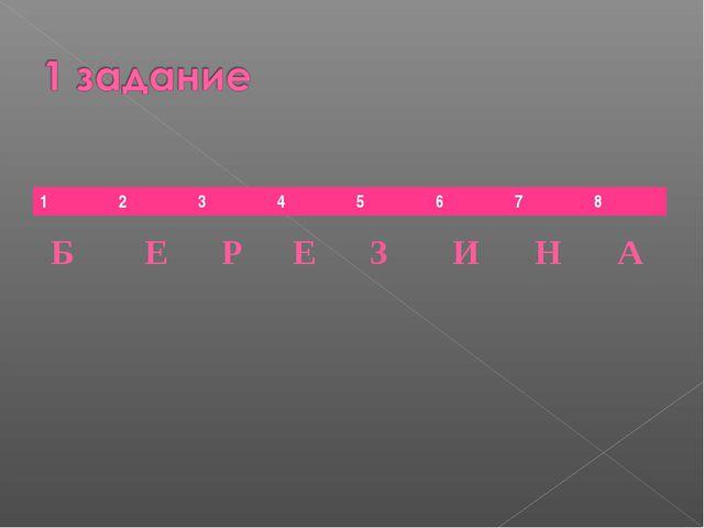 Б Е Р Е З И Н А 12345678