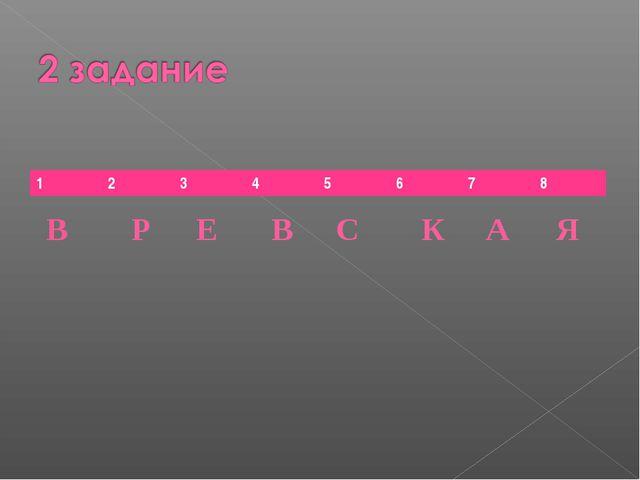 Е В Р В С К А Я 12345678
