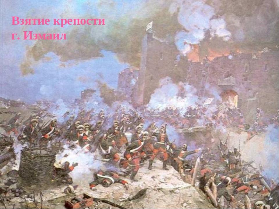 Взятие крепости г. Измаил