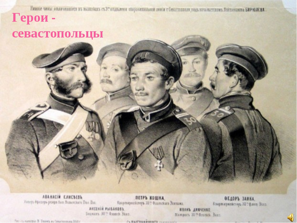 Герои - севастопольцы