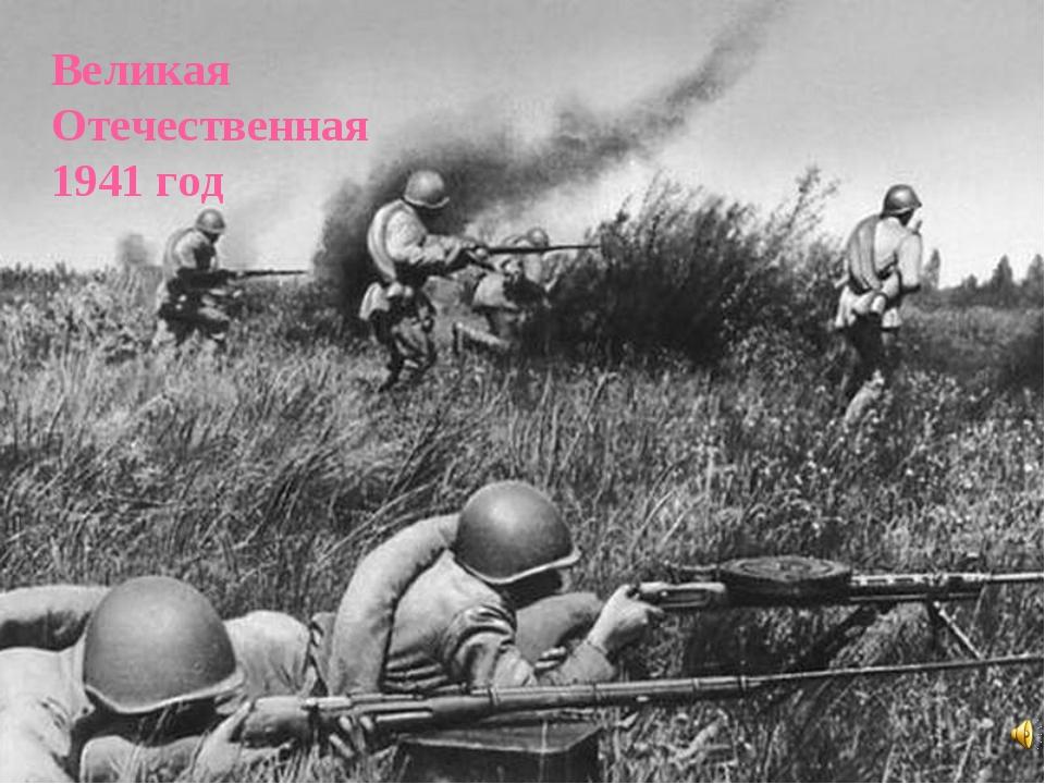 Великая Отечественная 1941 год