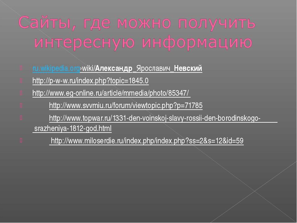 ru.wikipedia.org›wiki/Александр_Ярославич_Невский http://p-w-w.ru/index.php?t...