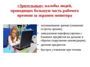 «Зрительные» жалобы людей, проводящих большую часть рабочего времени за экран