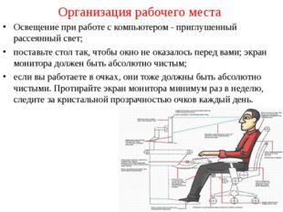 Организация рабочего места Освещение при работе с компьютером - приглушенный