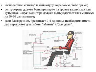 Располагайте монитор и клавиатуру на рабочем столе прямо; центр экрана должен