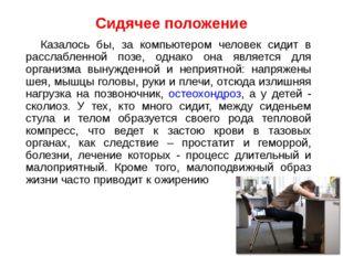 Сидячее положение Казалось бы, за компьютером человек сидит в расслабленной п