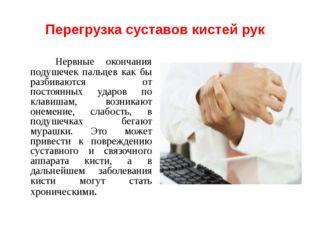 Перегрузка суставов кистей рук Нервные окончания подушечек пальцев как бы раз