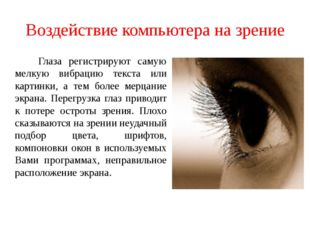 Воздействие компьютера на зрение Глаза регистрируют самую мелкую вибрацию тек
