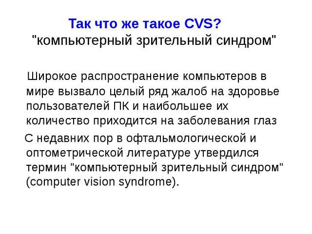 """Так что же такое CVS? """"компьютерный зрительный синдром"""" Широкое распростране..."""