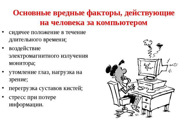 Основные вредные факторы, действующие на человека за компьютером сидячее поло...