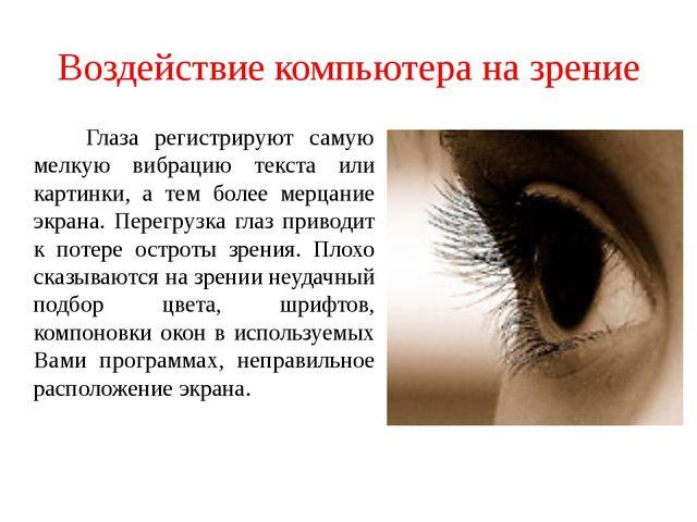 Воздействие компьютера на зрение Глаза регистрируют самую мелкую вибрацию тек...