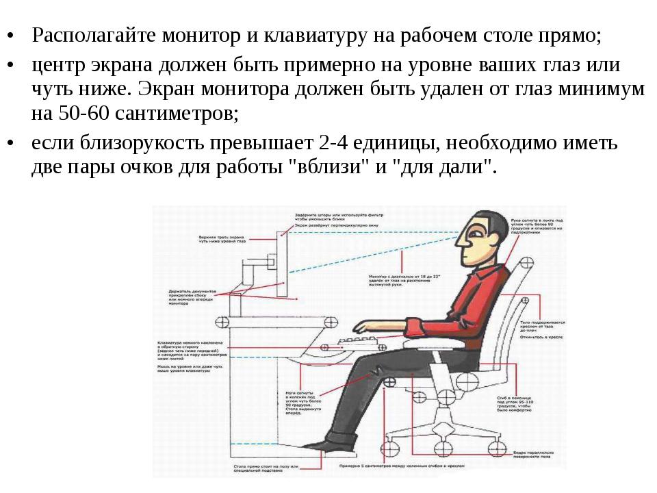 Располагайте монитор и клавиатуру на рабочем столе прямо; центр экрана должен...