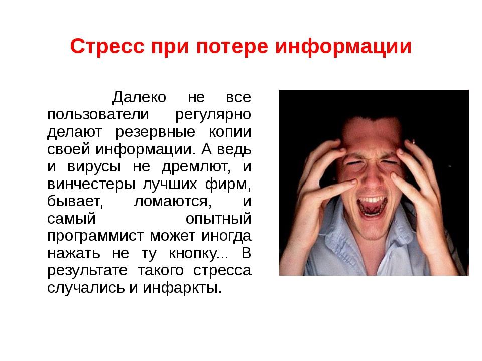 Стресс при потере информации Далеко не все пользователи регулярно делают резе...