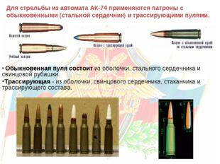 Для стрельбы из автомата АК-74 применяются патроны с обыкновенными (стальной