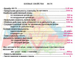 БОЕВЫЕ СВОЙСТВА АК-74 - Калибр АК-74 …………………………………………………………….........5,45 мм