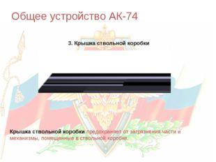 Общее устройство АК-74 3. Крышка ствольной коробки Крышка ствольной коробки п