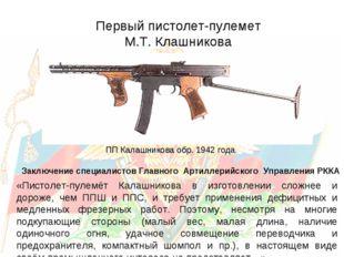 ПП Калашникова обр. 1942 года. «Пистолет-пулемёт Калашникова в изготовлении с