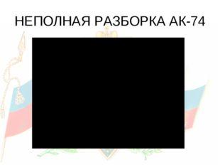 НЕПОЛНАЯ РАЗБОРКА АК-74