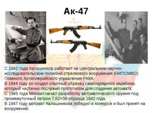 С 1942 года Калашников работает на Центральном научно-исследовательском полиг