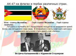 Флаг страны Мозамбик Герб страны Мозамбик Герб страны Зимбабве Автоматы и пул