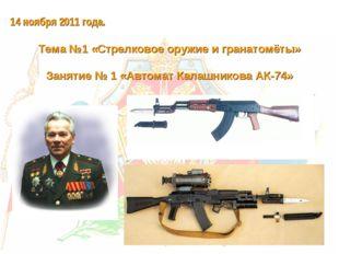 14 ноября 2011 года. Тема №1 «Стрелковое оружие и гранатомёты» Занятие № 1 «А
