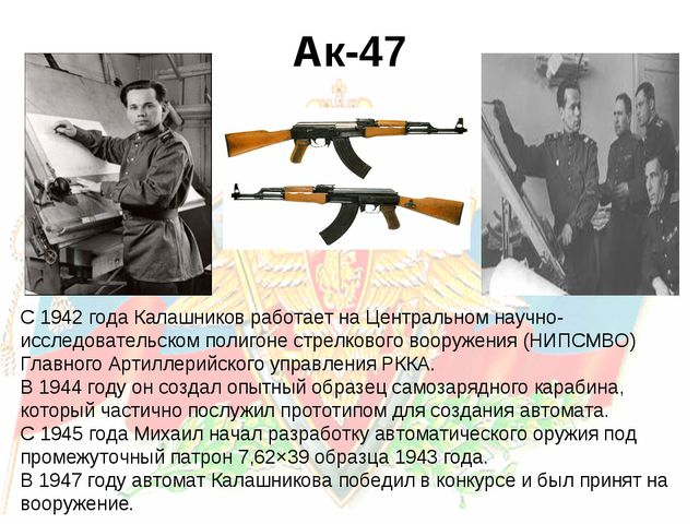 С 1942 года Калашников работает на Центральном научно-исследовательском полиг...