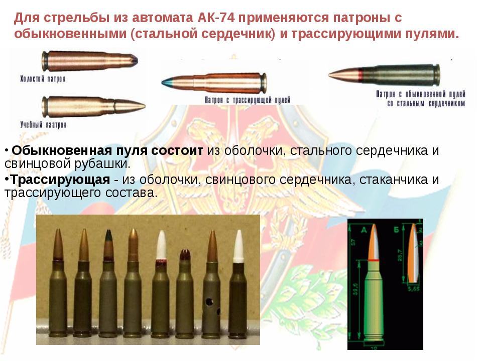 Для стрельбы из автомата АК-74 применяются патроны с обыкновенными (стальной...