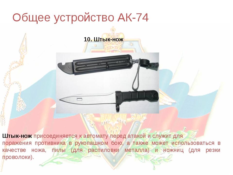 Общее устройство АК-74 10. Штык-нож Штык-нож присоединяется к автомату перед...