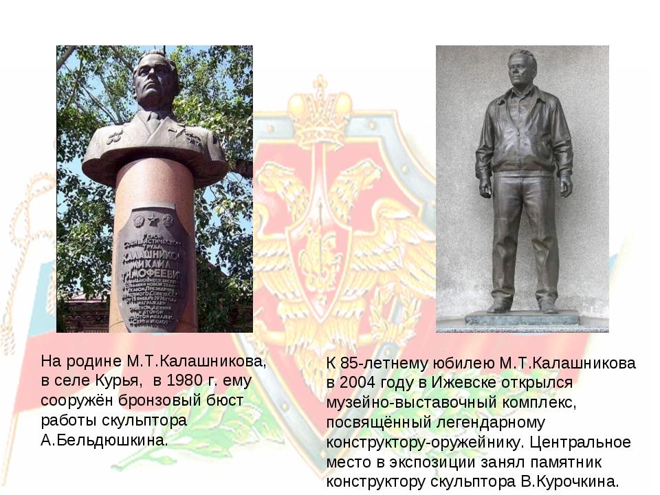К 85-летнему юбилею М.Т.Калашникова в 2004 году в Ижевске открылся музейно-вы...