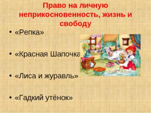 Право на личную неприкосновенность, жизнь и свободу «Репка» «Красная Шапочка»