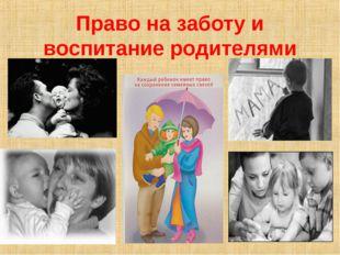 Право на заботу и воспитание родителями