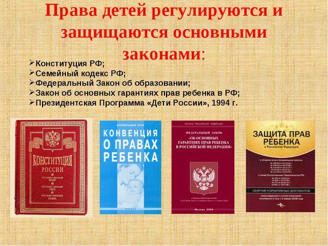 Права детей регулируются и защищаются основными законами: Конституция РФ; Сем...