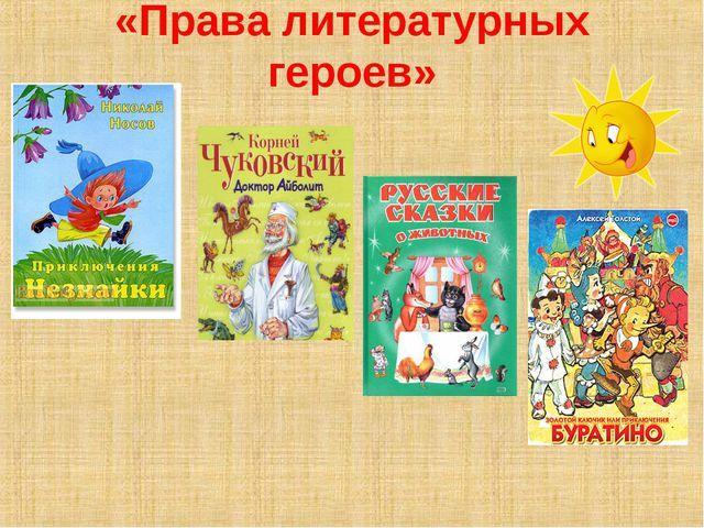 «Права литературных героев»