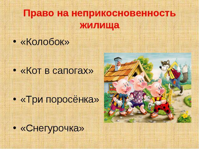 Право на неприкосновенность жилища «Колобок» «Кот в сапогах» «Три поросёнка»...
