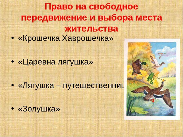 Право на свободное передвижение и выбора места жительства «Крошечка Хаврошечк...