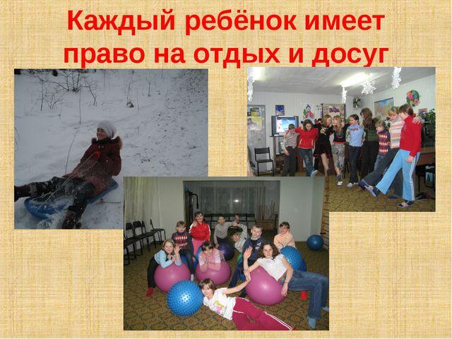 Каждый ребёнок имеет право на отдых и досуг