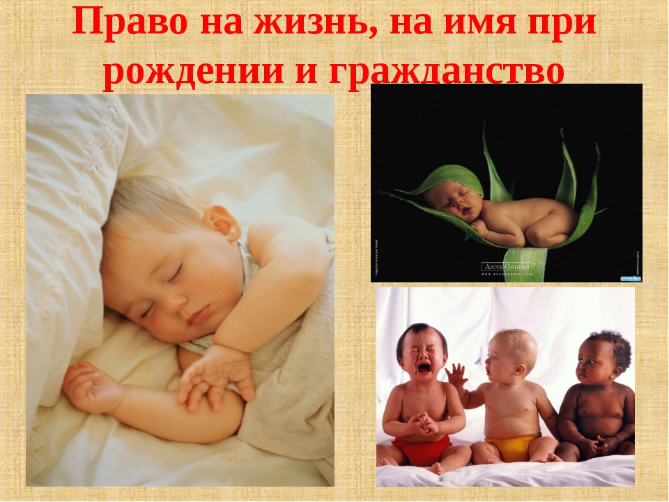 Право на жизнь, на имя при рождении и гражданство