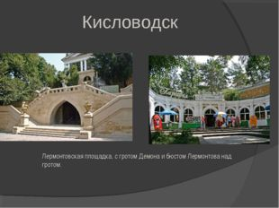 Кисловодск Лермонтовская площадка, с гротом Демона и бюстом Лермонтова над гр