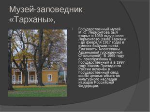 Музей-заповедник «Тарханы», Государственный музей М.Ю. Лермонтова был открыт