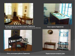 Стол, за которым работал Лермонтов Стол и кресло Лермонтова В этой комнате бы