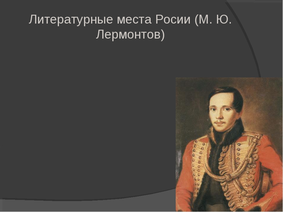 Литературные места Росии (М. Ю. Лермонтов)