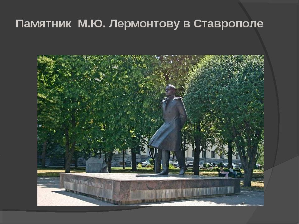 Памятник М.Ю. Лермонтову в Ставрополе