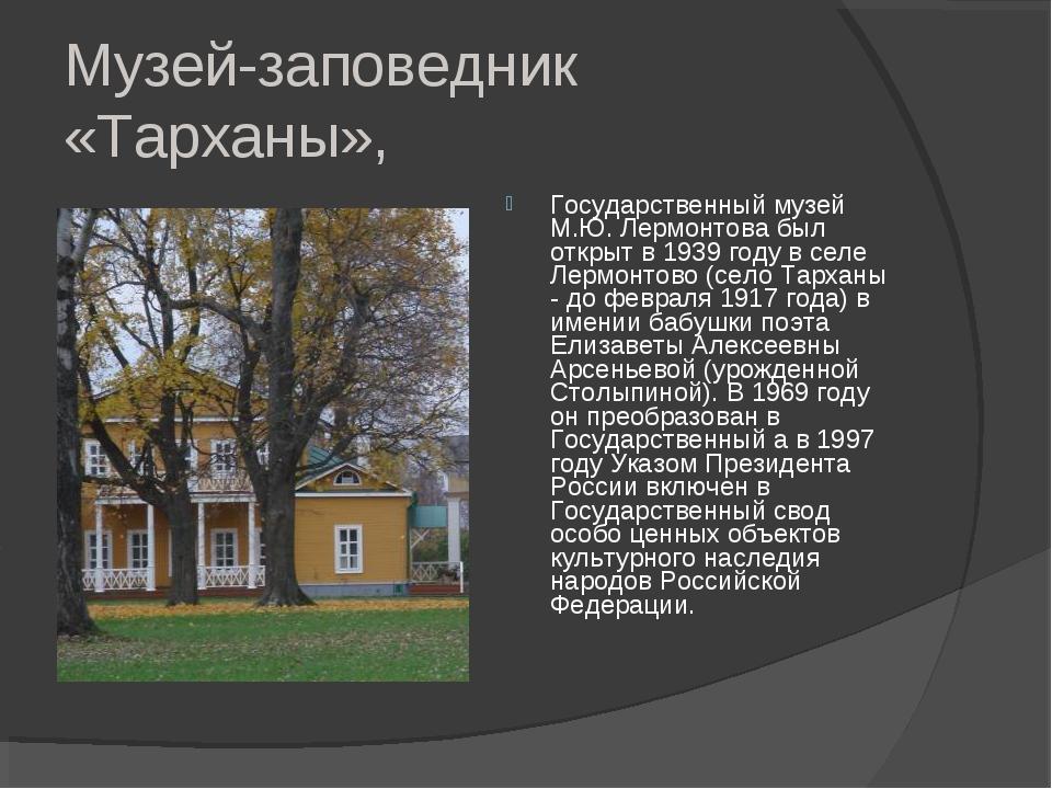 Музей-заповедник «Тарханы», Государственный музей М.Ю. Лермонтова был открыт...
